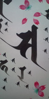 梵字画像は観音菩薩