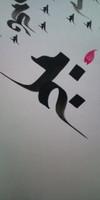 梵字の釈迦如来