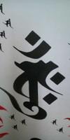 梵字の大日如来