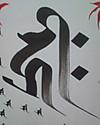 梵字の阿弥陀如来