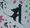 梵字の観音菩薩