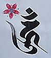 梵字、あしゅく如来