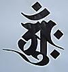 梵字、大日如来