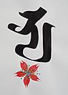 梵字ーニャ