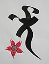 梵字、タイ