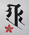 梵字、ッグルー