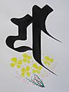 梵字、ヤー