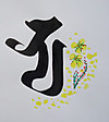 梵字、ニャ