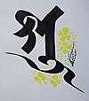 梵字、シュウー