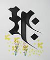 梵字、ルマーハ