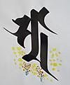 梵字、スマー