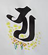 梵字、ニヤ
