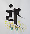 梵字、ヤーン