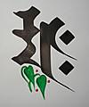 梵字、ルマーク